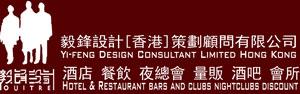 香港毅锋设计